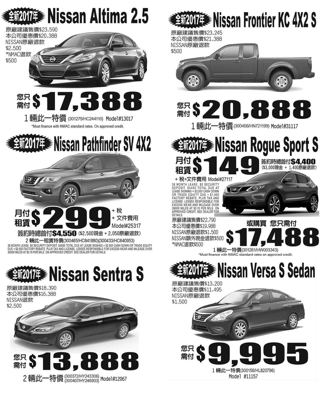 Chinese fers Ross Nissan of El Monte